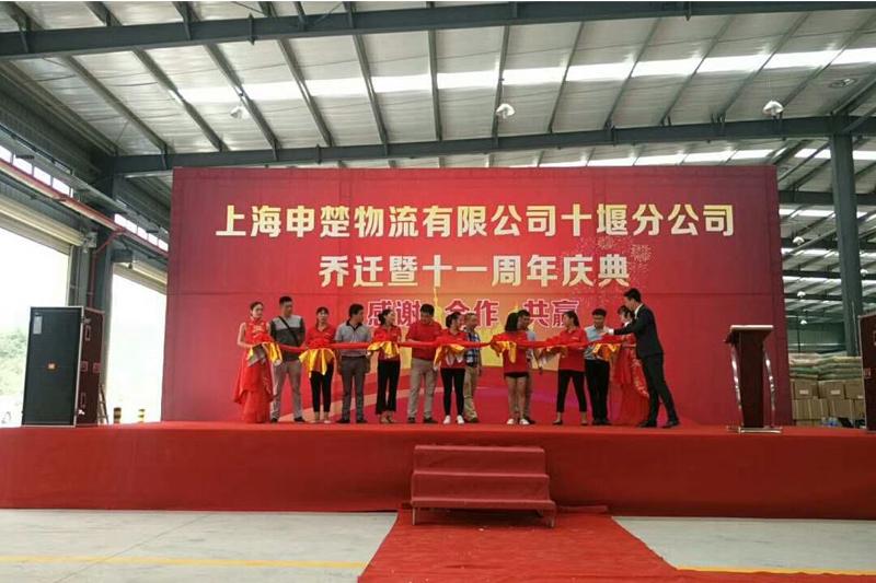 上海申楚物流有限公司十堰分公司乔迁林安物流园活动圆满结束